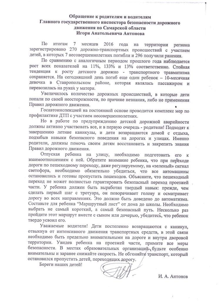 ОБРАЩЕНИЕ начальника УГИБДД